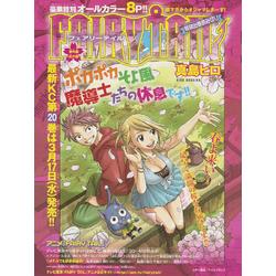Fairy Tail   Фейри Тейл