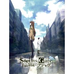Steins Gate | Врата Штейна