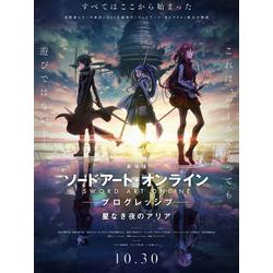 Sword Art Online: Progressive - Starless Night Aria | Мастера меча Онлайн: Прогрессив - Ария в беззвёздной ночи