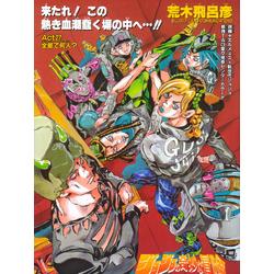 JoJo's Bizarre Adventure (Коллекция постеров) | Невероятные приключения ДжоДжо