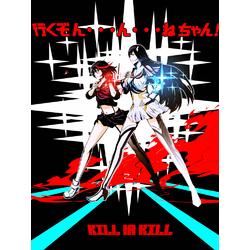 Kill la Kill | Убей или умри