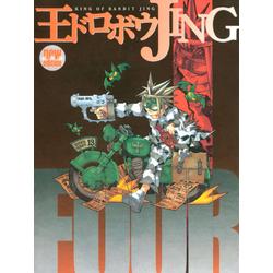 King of Bandit Jing | Приключения Джинга