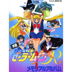 Sailor Moon (Коллекция постеров №1) | Сейлор Мун