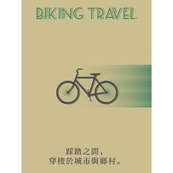 Biking Travel | Путешествуй на велосипеде
