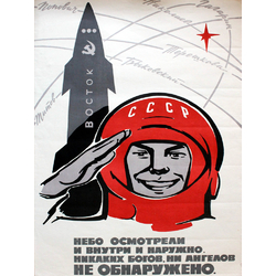Gagarin Yuri | Юрий Гагарин: Небо осмотрели и внутри и наружно. Никаких богов, ни ангелов не обнаружено.