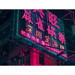 Neon | Неон
