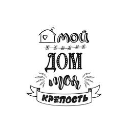Motivation | Надпись: Мой дом моя крепость