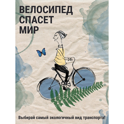 Cycles | Велосипед спасет мир