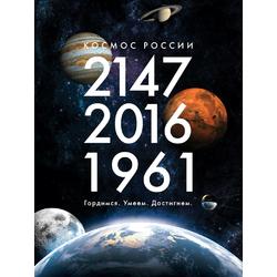 Space | Космос России