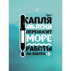 Motivation | Капля Лени Переносит Море Работы на Завтра
