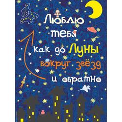 Space: Stars | Люблю тебя как до Луны, вокруг звёзд и обратно