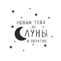 Motivation | Любим тебя до Луны и обратно