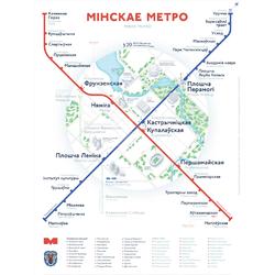 Metropolitan | Схема Метро Минск