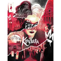 Cruella   Круэлла