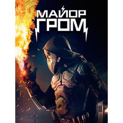 Major Grom | Майор Гром