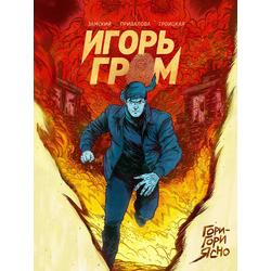 Игорь Гром - Гори Гори Ясно (Коллекции постеров)