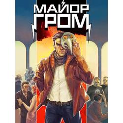 Major Grom | Майор Гром (Коллекции постеров)