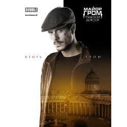 Major Grom | Майор Гром - Игорь Гром