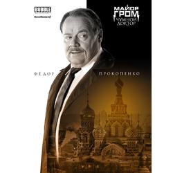 Major Grom | Майор Гром - Фёдор Прокопенко