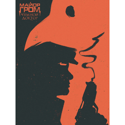 Major Grom | Майор Гром: Чумной доктор