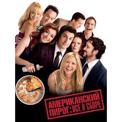 American Pie   Американский пирог: Все в сборе