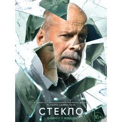 Glass | Стекло