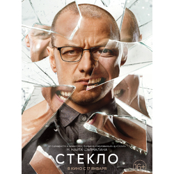 Glass   Стекло