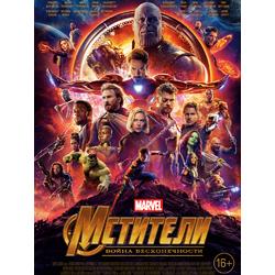 Avengers: Infinity War | Мстители: Война бесконечности