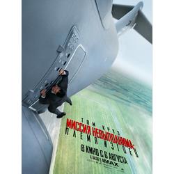 Mission: Impossible | Миссия невыполнима: Племя изгоев