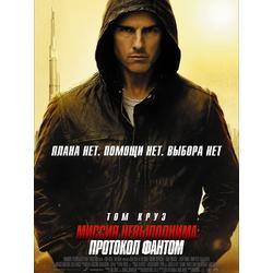 Mission: Impossible | Миссия невыполнима: Протокол Фантом