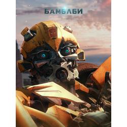 Transformers: Bumblebee | Трансформеры: Бамблби