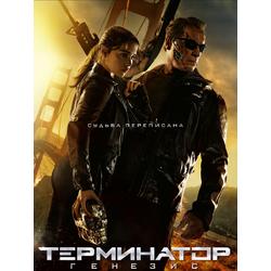Terminator | Терминатор: Генезис