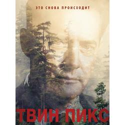 Twin Peaks | Твин Пикс