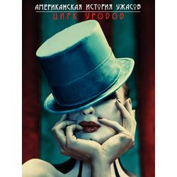 American Horror Story | Американская история ужасов: Цирк уродов
