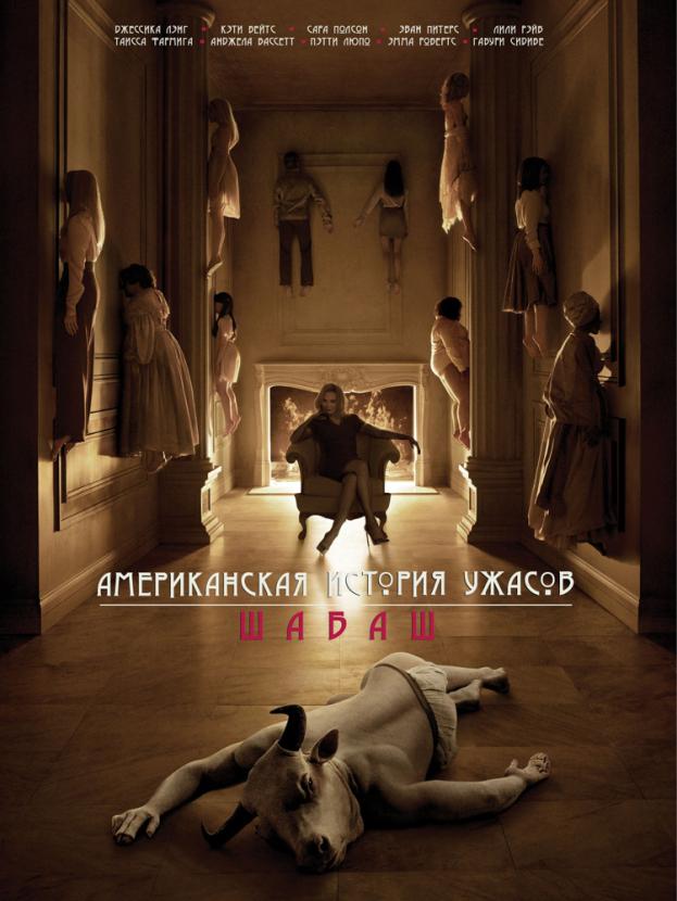 American Horror Story | Американская история ужасов: Шабаш