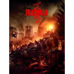 Godzilla | Годзилла
