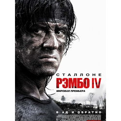 Rambo 4 | Рэмбо 4: Сталлоне