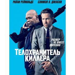 The Hitman's Bodyguard | Телохранитель Киллера