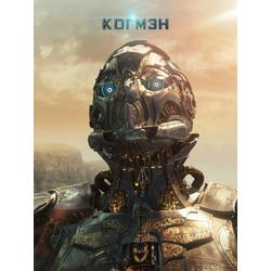 Transformers | Трансформеры: Когмэн