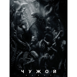 Alien Covenant | Чужой: Завет