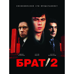 Brother 2 | Брат 2