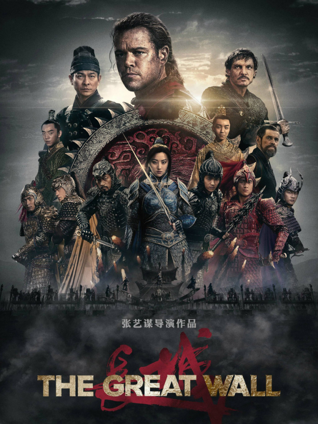 The Great Wall   Великая стена