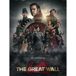 The Great Wall | Великая стена