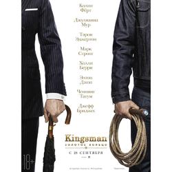 Kingsman: The Golden Circle | Кингсман: Золотое кольцо