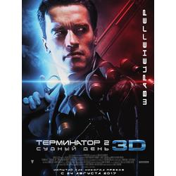 Terminator 2 | Терминатор 2: Судный день
