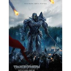 Transformers: The Last Knight   Трансформеры: Последний рыцарь