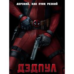 Deadpool | Дэдпул