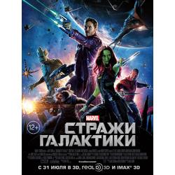 Guardians of the galaxy 2 | Стражи галактики