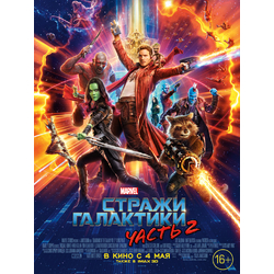 Guardians of the galaxy 2 | Стражи галактики