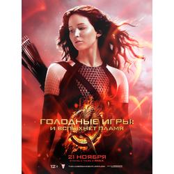 Hunger Games: Catching Fire | Голодные игры: И вспыхнет пламя